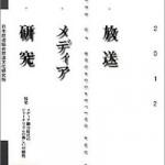 NHK放送文化研究所「放送メディア研究 9」