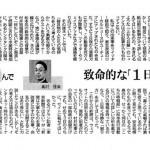 東京新聞 2011年7月17日付 致命的な「1日遅れ」