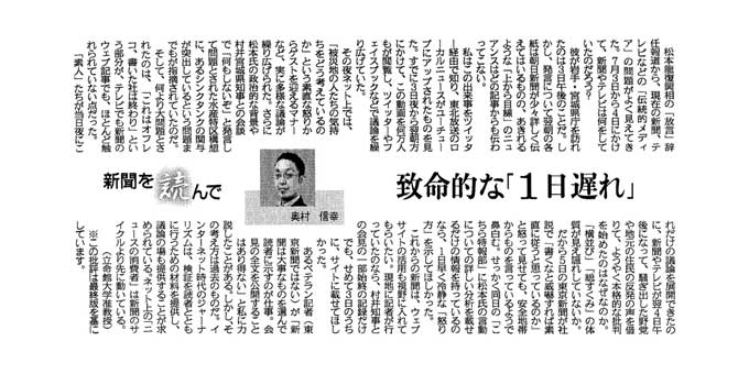 東京新聞 2011年7月17日 致命的な「1日遅れ」
