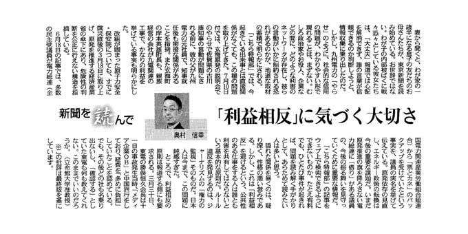東京新聞 2011年8月14日 「利益相反」に気づく大切さ
