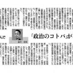 東京新聞2011年9月11日 「政治のコトバ」が不親切だ