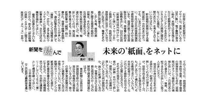 """東京新聞2011年10月9日 未来の""""紙面""""をネットに"""