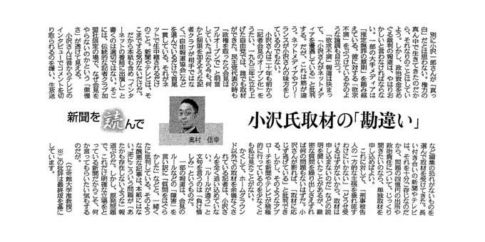 東京新聞2011年11月6日 小沢氏取材の「勘違い」