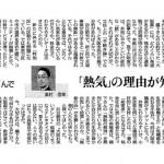 東京新聞2011年12月4日 「熱気」の理由が知りたい
