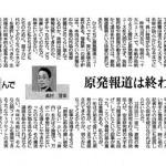 東京新聞2012年1月8日 原発報道は終わらない