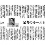 東京新聞2012年2月5日 記者のルールも公開を