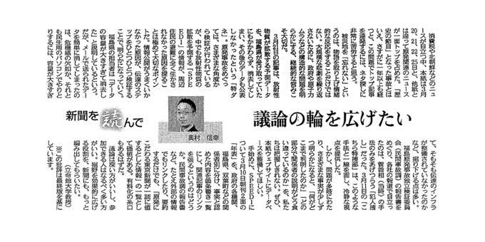 東京新聞2012年4月1日 議論の輪を広げたい