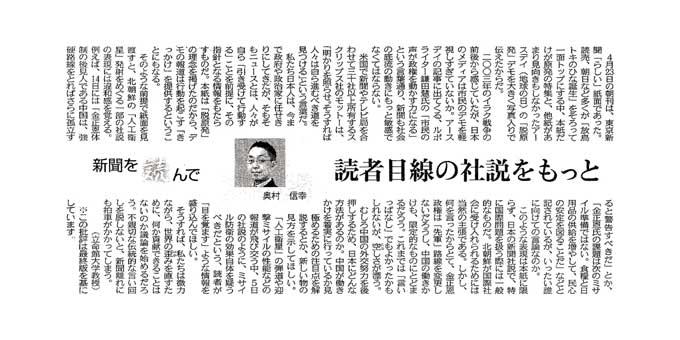 東京新聞2012年4月29日 読者目線の社説をもっと