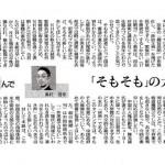 東京新聞2012年5月27日 「そもそも」の大切さ