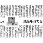 東京新聞2012年6月24日 議論を育てる新聞へ